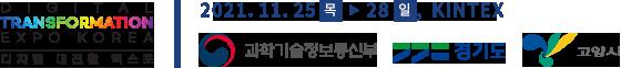 DTEXPO Logo